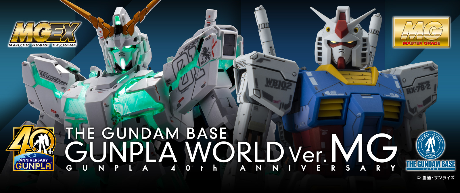 THE GUNDAM BASE GUNPLA WORLD Ver.MG GUNPLA 40th ANNIVERSARY