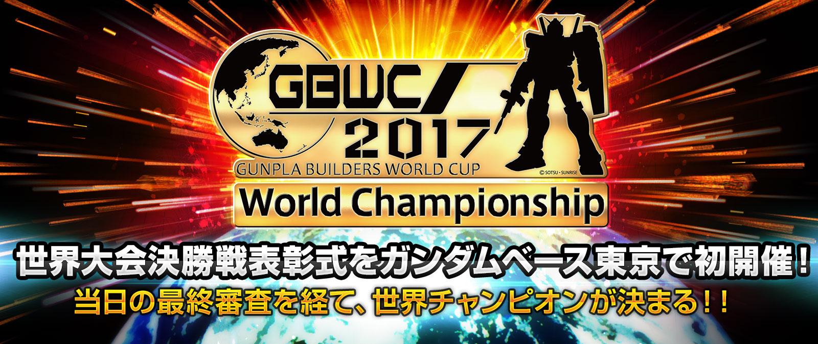 GBWC2017世界大会決勝戦表彰式