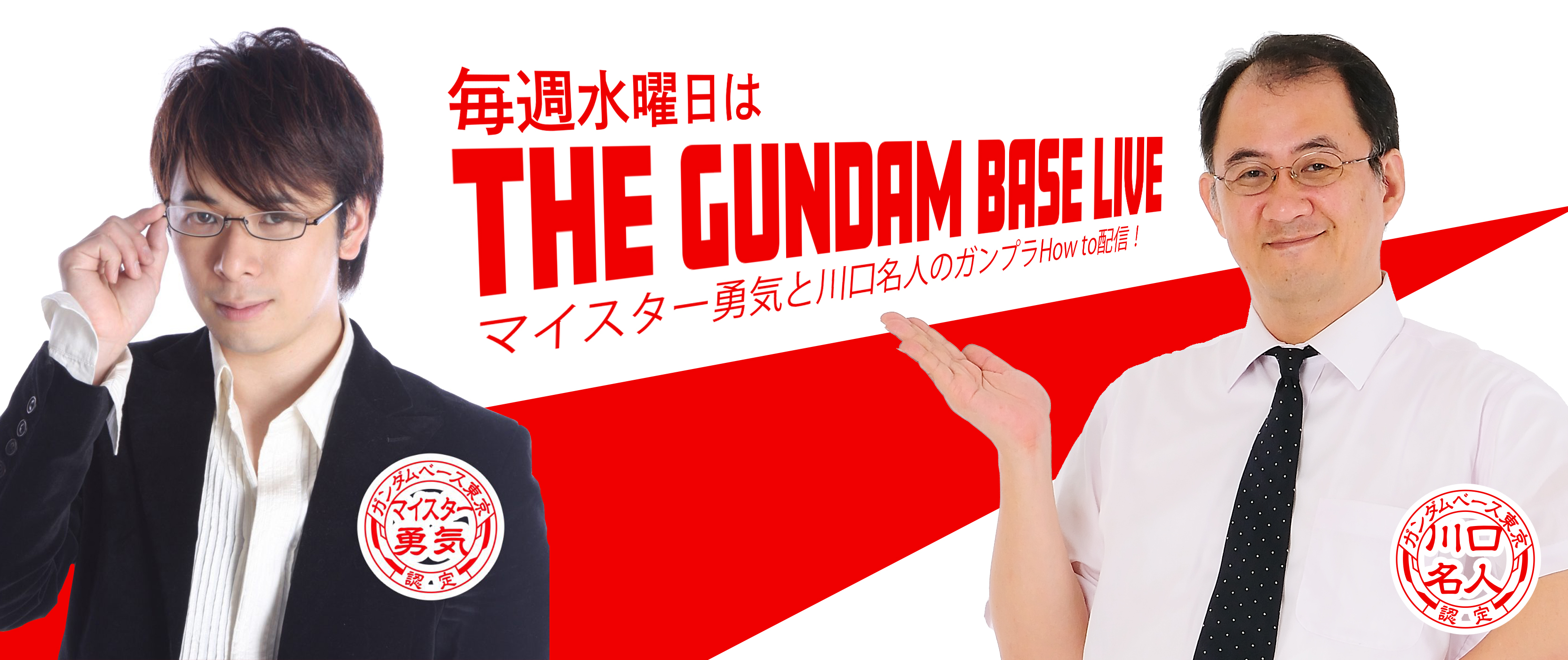 THE GUNDAM BASE LIVE