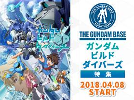 ガンダムビルドダイバーズ特集 『DIVE TO GUNDAM BUILD DIVERS』が開催予定!!