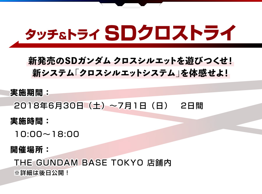 SDガンダム クロスシルエット発売記念!THE GUNDAM BASE期間限定イベント