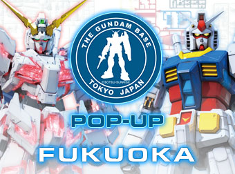 福岡にて開催決定! 「THE GUNDAM BASE TOKYO POP-UP in HUKUOKA」