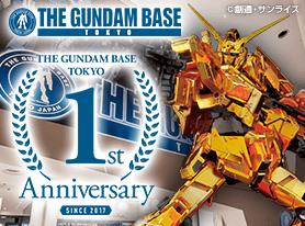 8/18(土) THE GUNDAMBASE TOKYO 1周年企画を開催!