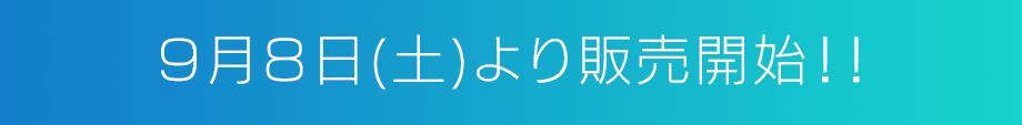 9月8日(土)より販売開始!!