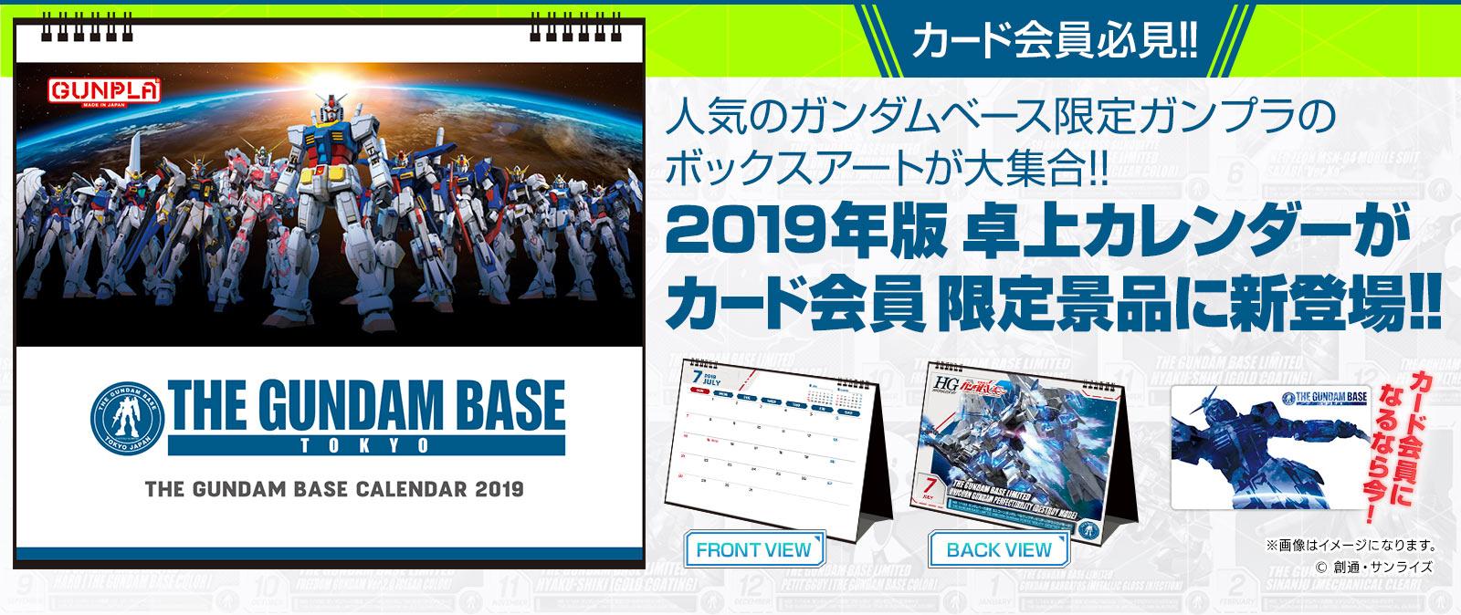 カード会員限定の新景品!『THE GUNDAM BASE TOKYO CALENDAR 2019』が登場!