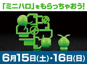 ガンダムベース東京で「ミニハロ」をもらっちゃおう!(東京おもちゃショー2019連動キャンペーン)