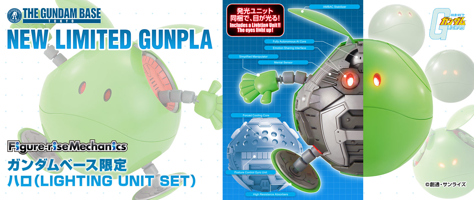 Figure-rise Mechanics ガンダムベース限定 ハロ (LIGHTING UNIT SET)