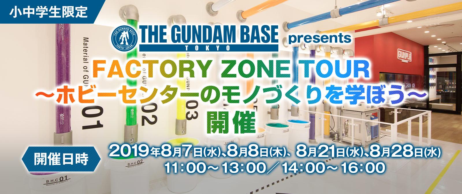 【小中学生限定】夏休み特別企画!FACTORY ZONE TOUR開催!