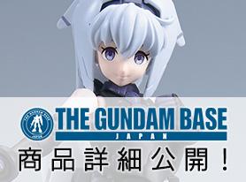 HGBD ガンダムベース限定 モビルドールサラ(ミラーミッションVer.)商品詳細公開!