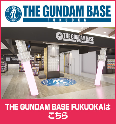 THE GUNDAM BASE FUKUOKAはこちら