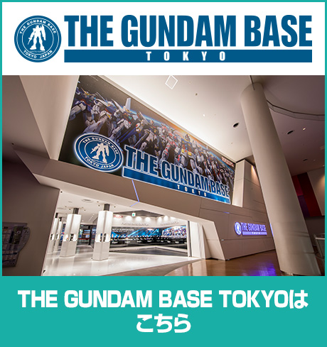 THE GUNDAM BASE TOKYOはこちら