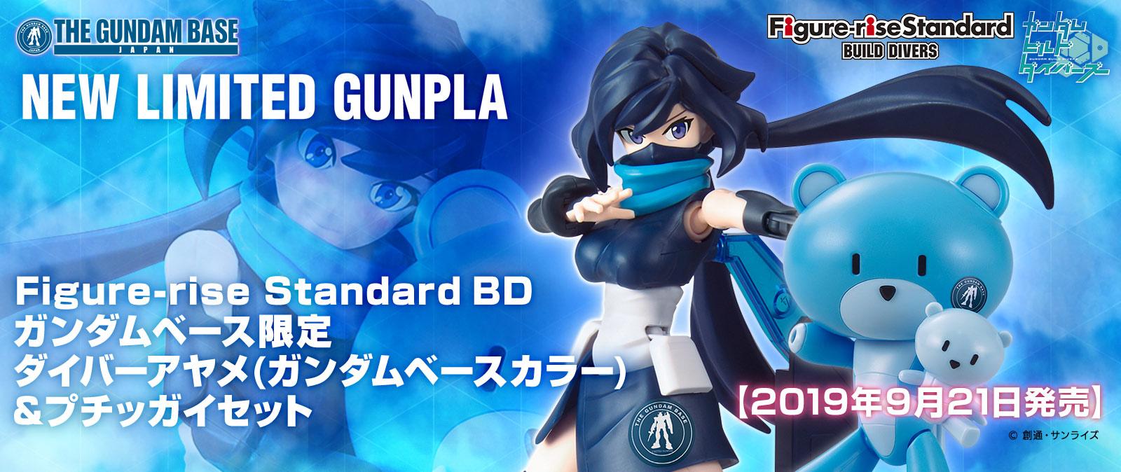 Figure-rise Standard BD ガンダムベース限定 ダイバーアヤメ[ガンダムベースカラー]&プチッガイセット