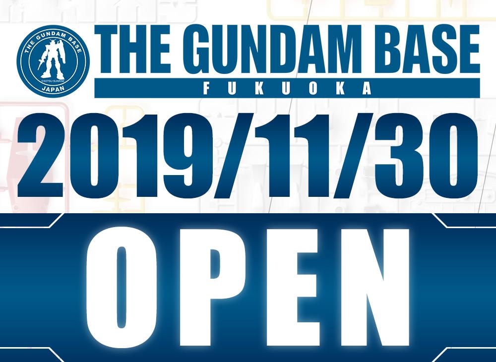 ガンダムベース福岡 2019/11/30 OPEN
