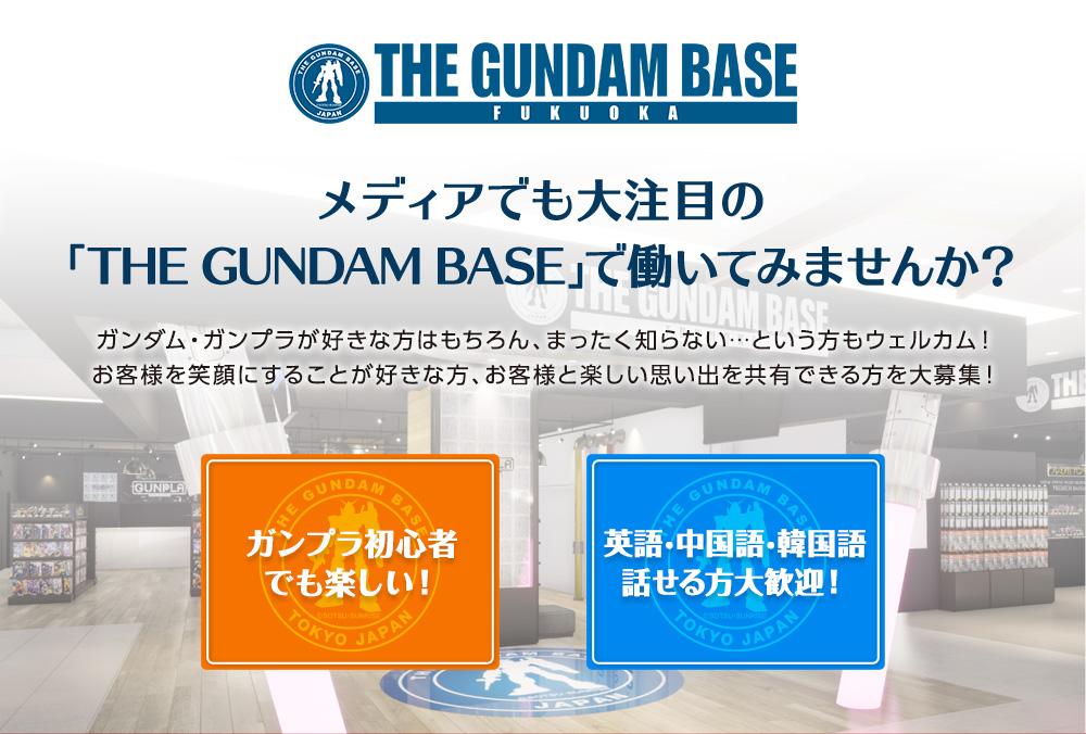 メディアでも大注目の「THE GUNDAM BASE」で働いてみませんか?