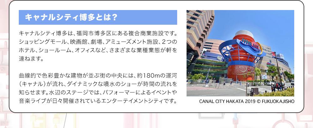 キャナルシティ博多とは?