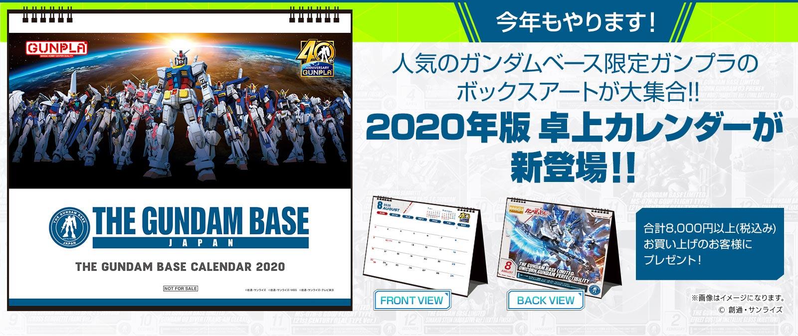 2020年版卓上カレンダー新登場!