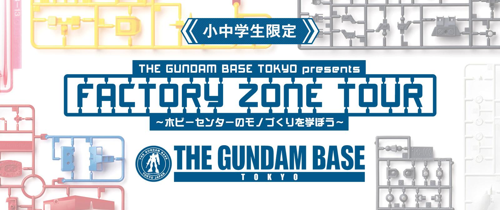 FACTORY ZONE TOUR 12月14日(土)開催!