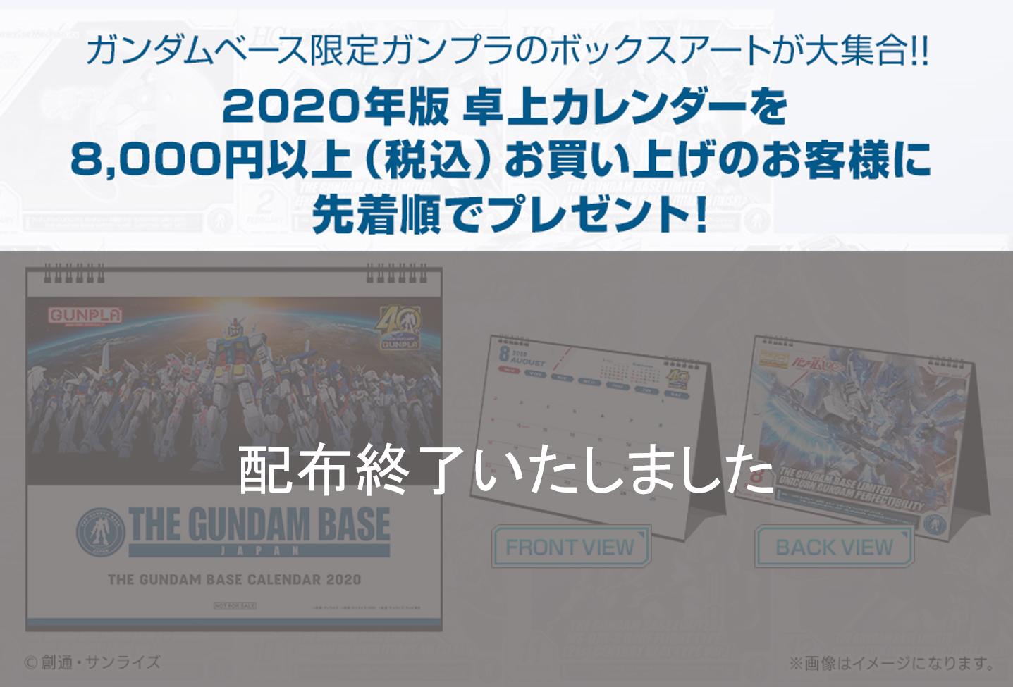 THE GUNDAM BASE TOKYO CALENDAR 2020