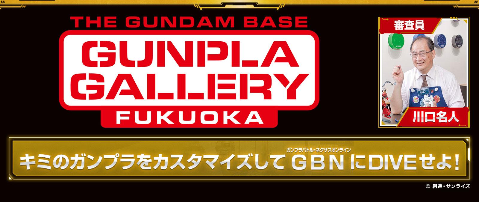 THE GUNDAM BASE FUKUOKAでの展示作品を募集!