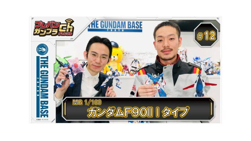 プレバンガンプラチャンネル#12『MG ガンダムF90II Iタイプ』