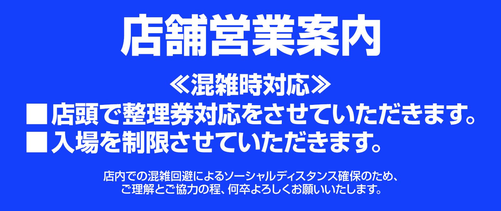 0618更新 営業案内