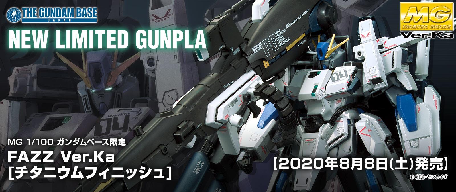 MG 1/100  FAZZ Ver.Ka[チタニウムフィニッシュ]