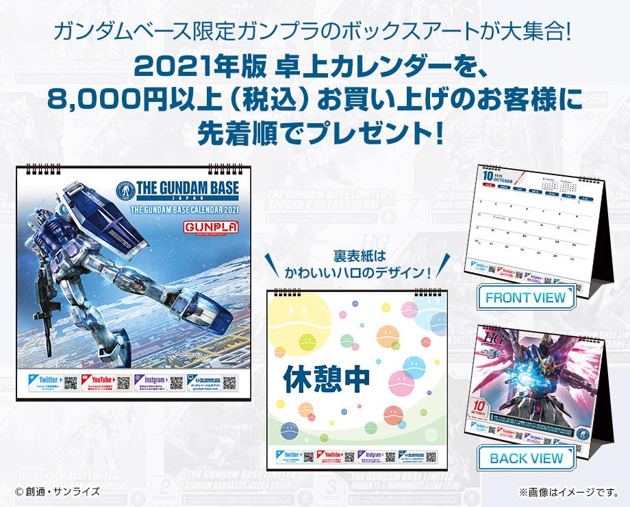THE GUNDAM BASE TOKYO CALENDAR 2021