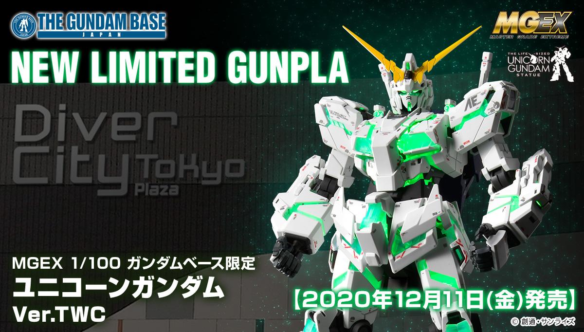 MGEX 1/100 ガンダムベース限定 ユニコーンガンダム Ver.TWC 商品詳細公開!