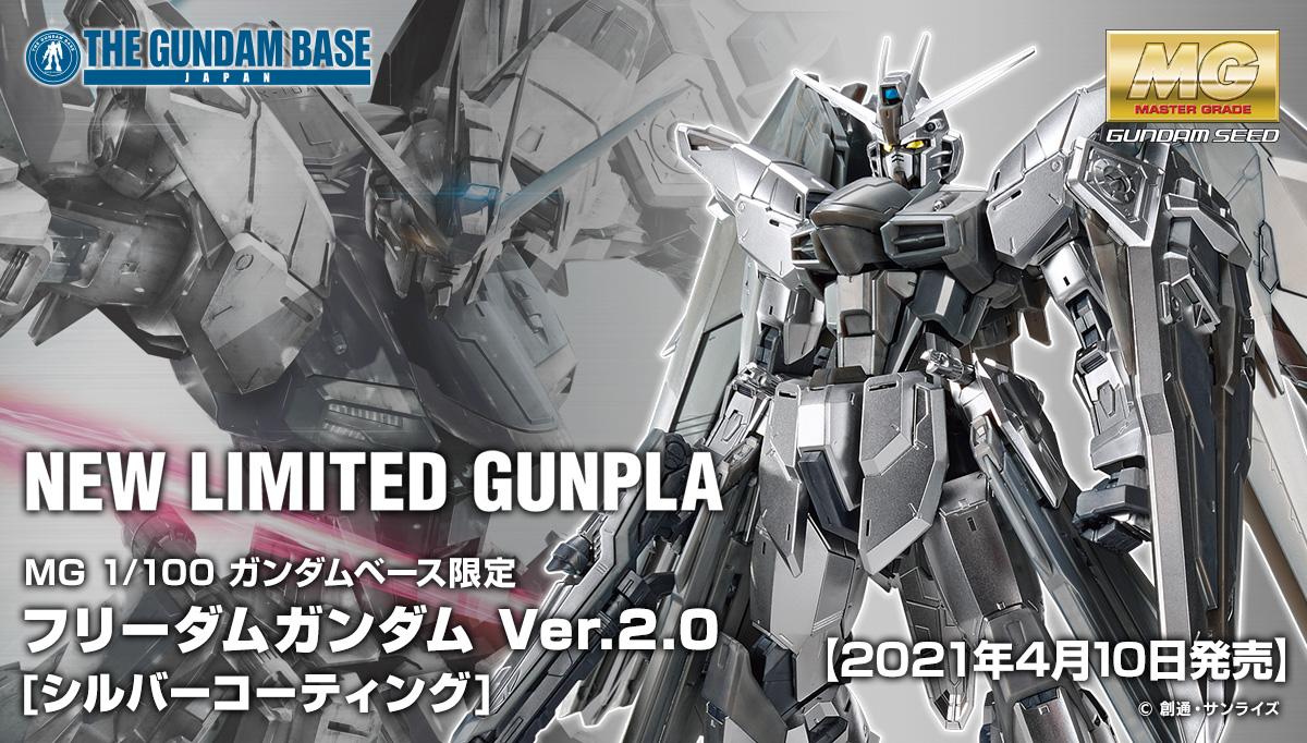 MG 1/100 ガンダムベース限定 フリーダムガンダム Ver.2.0[シルバーコーティング] 商品詳細公開!