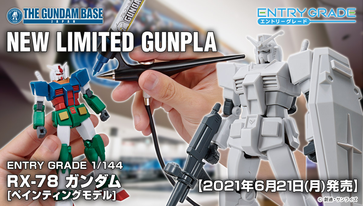 ENTRY GRADE 1/144 ガンダムベース限定 RX-78 ガンダム [ペインティングモデル]商品詳細公開!