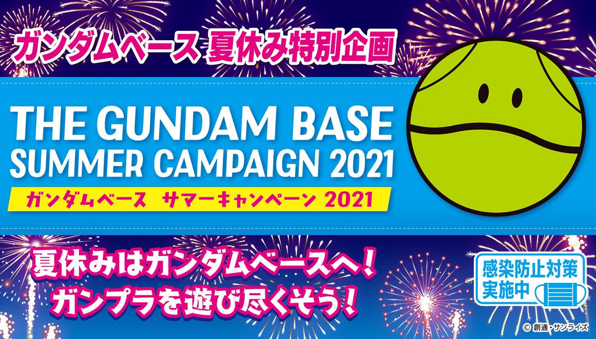 ガンダムベース 夏休み特別企画「ガンダムベース サマーキャンペーン2021」