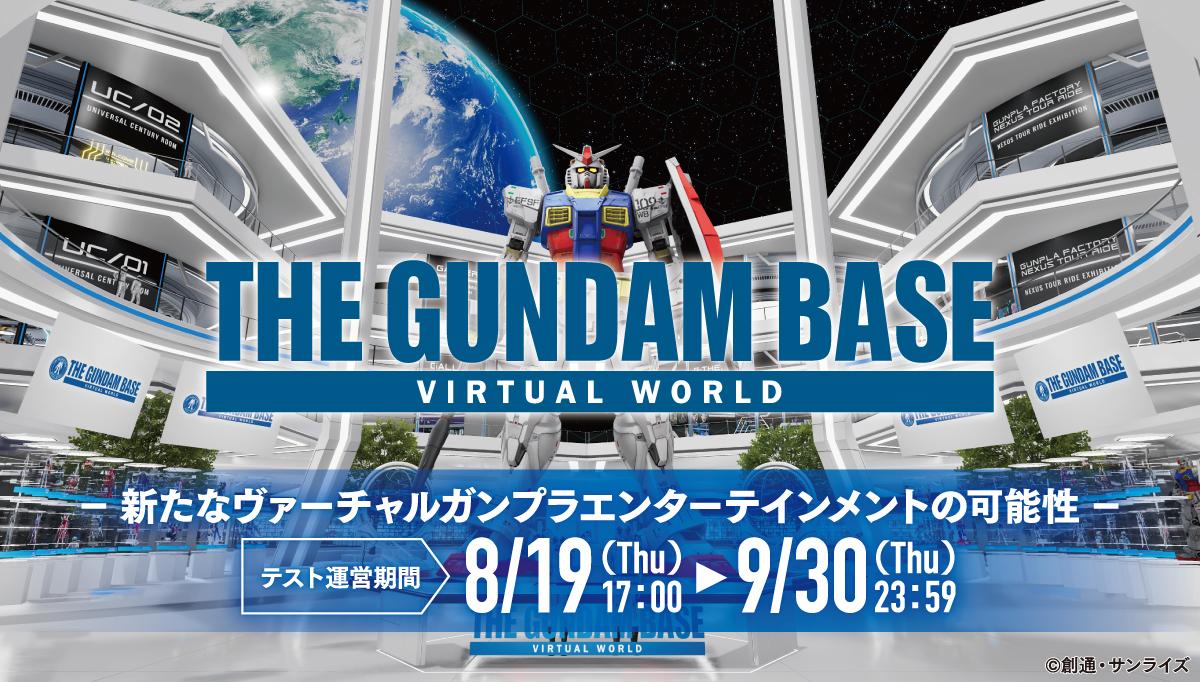 THE GUNDAM BASE VIRTUAL WORLD -Trial version- 始動!
