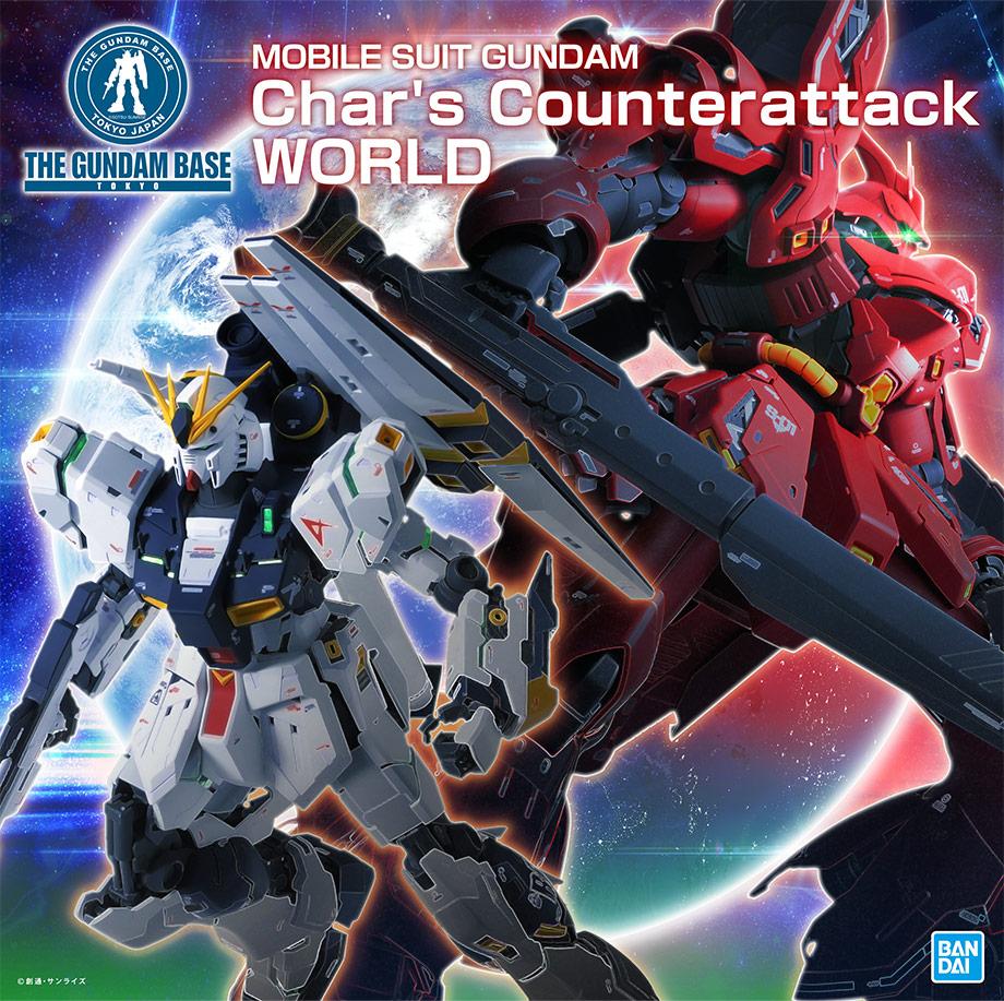 機動戦士ガンダム 逆襲のシャア ワールド スペシャル The Gundam