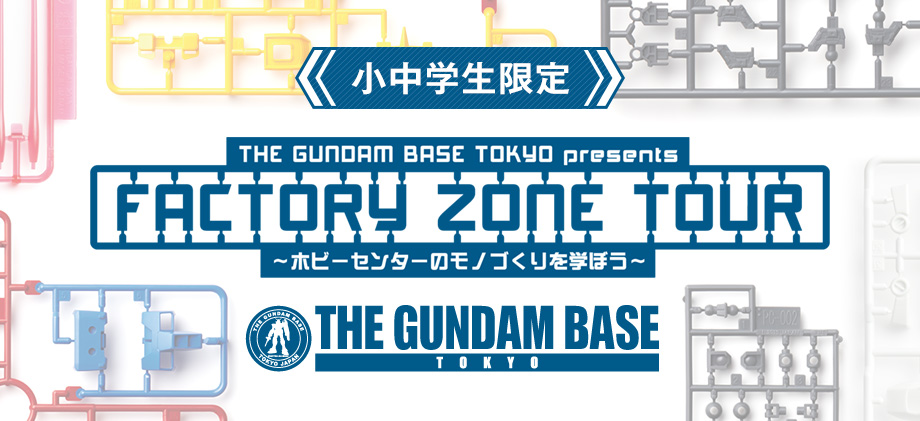 【小中学生限定】THE GUNDAM BASE TOKYO presents FACTORY ZONE TOUR